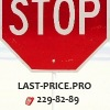 Последняя цена на популярные товары и услуги