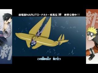[AniTousen] Naruto Shippuuden Opening 3 | TV Movie 5 OP01 v3 | RAW [TV Version]