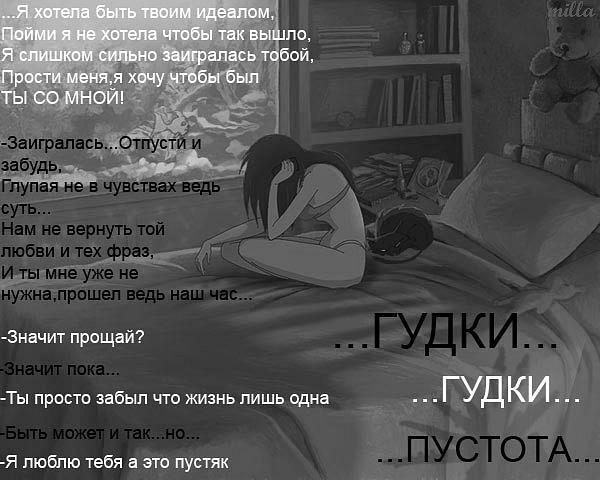 картинки с грустными историями о любви мне