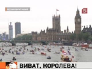 Бриллиантовый юбилей правления Елизаветы II отметили грандиозным парадом судов на Темзе