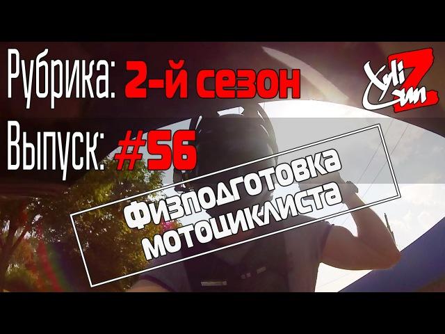 XyliGun Online 56 Физподготовка мотоциклиста