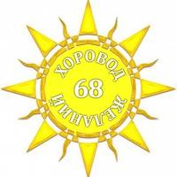 Логотип Хоровод 68