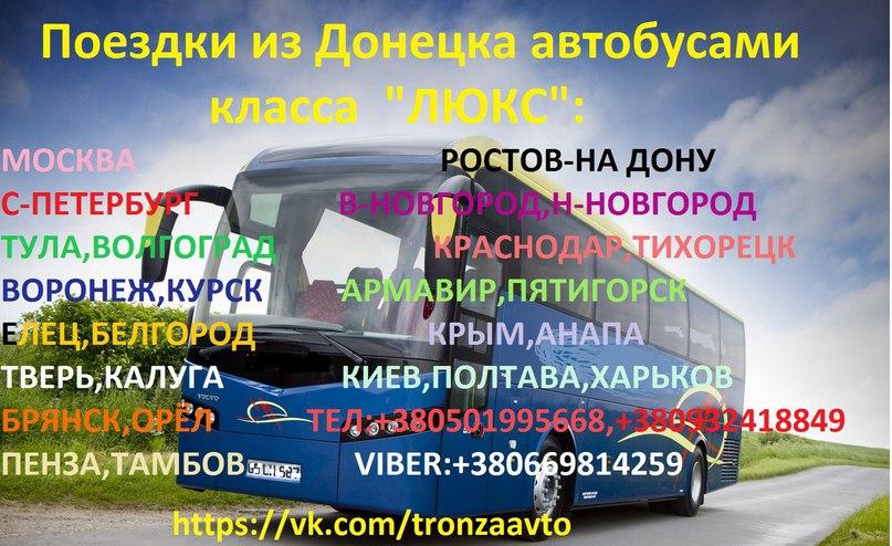 Пассажирские перевозки шепетовка продажа спецтехники на авито в брянской области