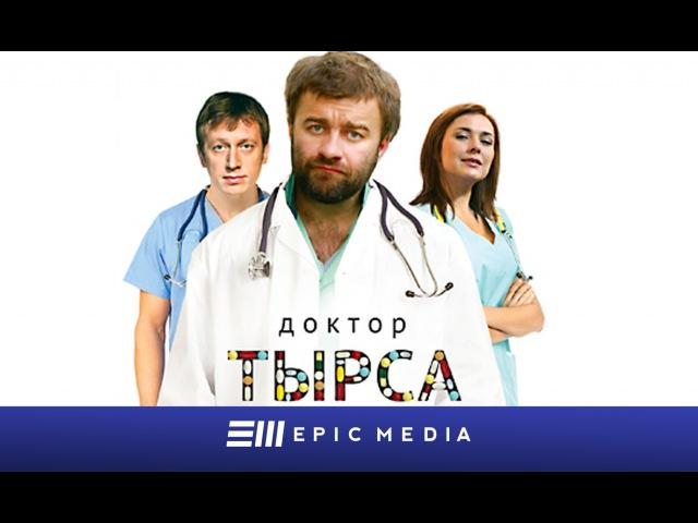Доктор Тырса Серия 3 2010