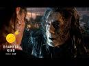 Пірати Карибського моря Мерці казок не розказують - трейлер український