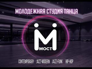 Первый этап кастинга Молодежной студии танца МОСТ