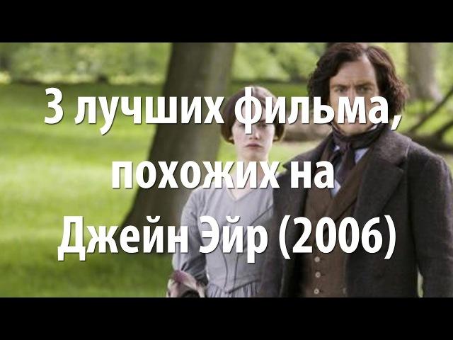 3 лучших фильма похожих на Джейн Эйр 2006