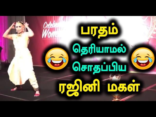 Aishwarya Rajinikanth Dance Bharatha Natyam Artists criticised Filmibeat Tamil
