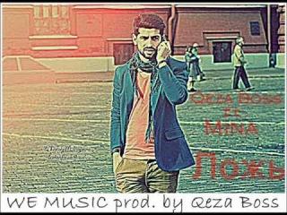 Qeza Boss ft. Mina  - Ложь (We Music, Qeza Boss)