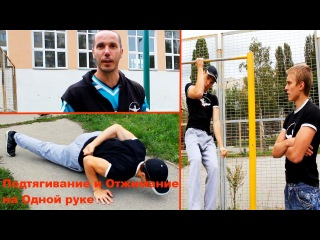 Street Workout Подтягивание и Отжимания на Одной руке
