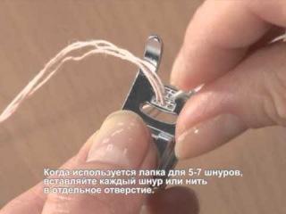 Лапка для настрачивания шнуров