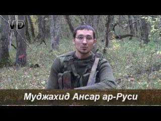 Обращение русского моджахеда Ансара к родителям