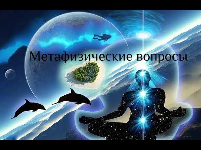 Метафизические вопросы. Балсекар Рамеш - Сознание говорит