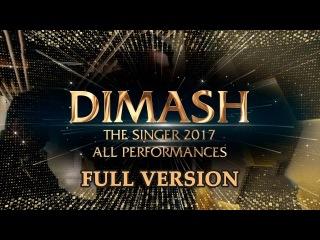 ДИМАШ / DIMASH - THE SINGER 2017 - All Performances / Все Выступления (FULL VERSION)