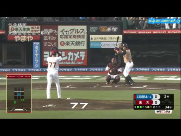 ライブストリーム 野球:日本 NPB 東北楽天ゴールデンイーグルス VS 北海道日本ハムファイターズ Tohoku Rakuten Eagles VS Hokkaido Fighters