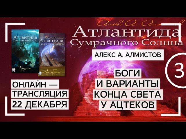 Алекс А Алмистов Боги и варианты конца света у ацтеков часть 3