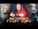 » fight song (multifemales 22k)