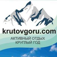 Логотип Krutovgoru.com Активный отдых, велотуры и походы