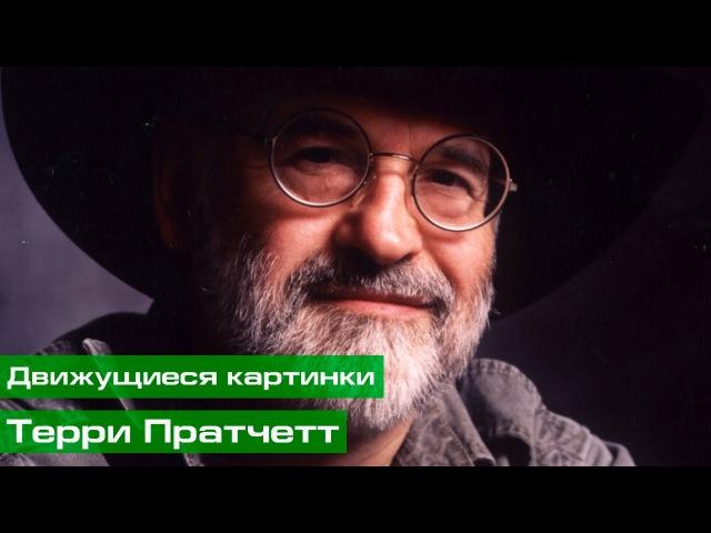 Терри Пратчетт - экранизации книг автора (Движущиеся картинки)