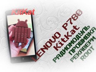 Lenovo P780 KitKat (прошивка, рекавери, радиомодуль, ROOT)