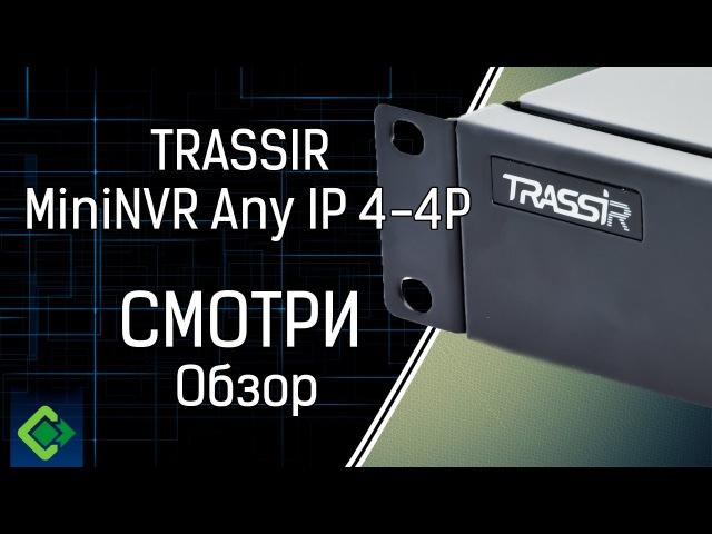 Регистратор для видеонаблюдения TRASSIR MiniNVR PoE