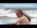 Улыбка пересмешника. Сериал. Серия 12 из 16. Феникс Кино. Мелодрама
