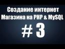 Урок 3 - Структура и дизайн сайта Создание Интернет-Магазина на PHP и MySQL
