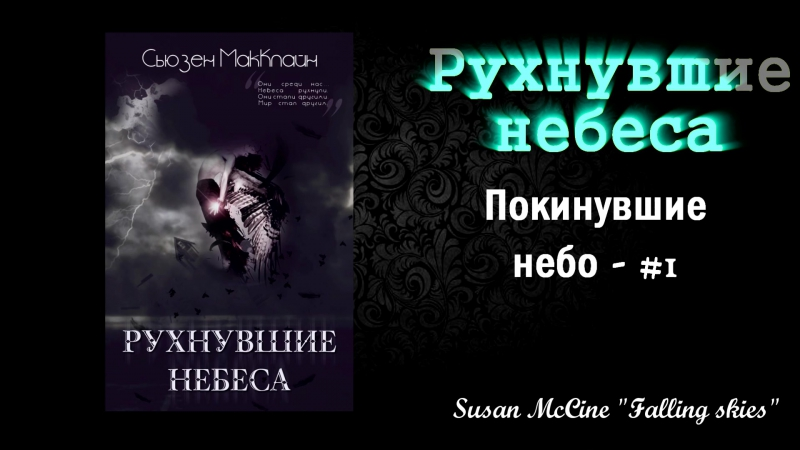 Трейлер книги Рухнувшие небеса
