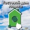 """Гостевой дом """"Ладога"""" - коттеджный комплекс."""