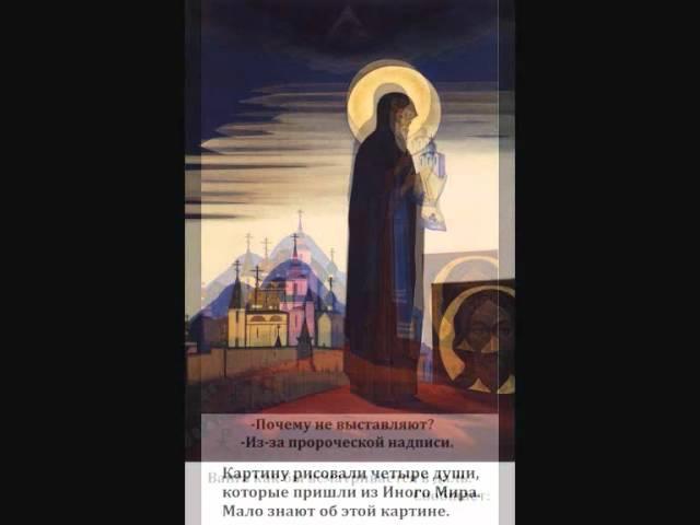 Пророчество ВАНГИ и пояснение о Сергие Радонежском
