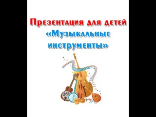 """""""Музыкальные инструменты"""", презентация для детей"""