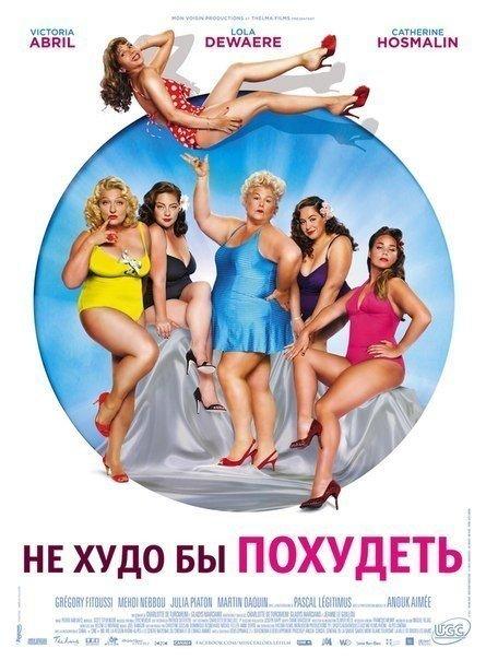 Фильмы похудение для девушек