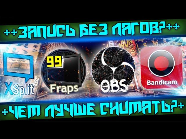 Какая лучшая програма для записи видео на слабом ПК Fraps, Bandicam, OBS, OBS MP, Xplit.