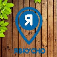 ЯВкусно | Официальный блог проекта