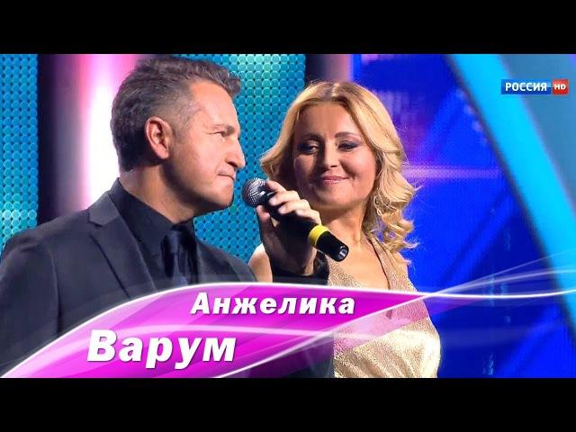 Анжелика Варум и Леонид Агутин Двадцать лет спустя Когда поют мужчины 2014