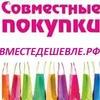 САЙТ ВМЕСТЕДЕШЕВЛЕ.РФ г.Тверь-совместные покупки
