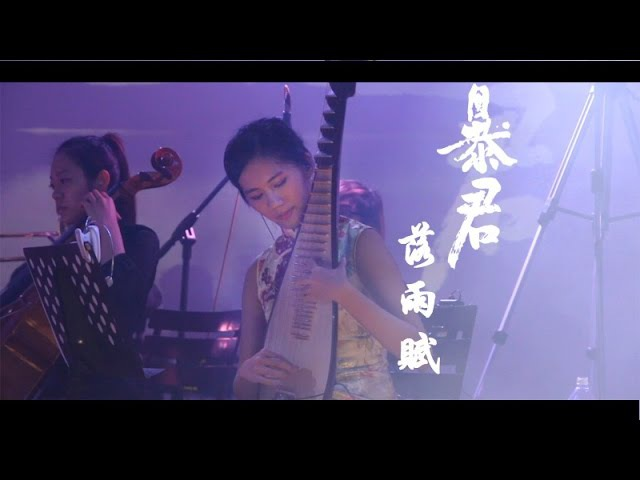 Bloody Tyrant 暴君 落雨賦 Ode To The Falling Rain OFFICIAL VIDEO