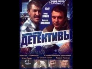"""Сериал """"ДЕТЕКТИВЫ (всего 84)"""" 21, 22, 23, 24, 25 серии 2014"""