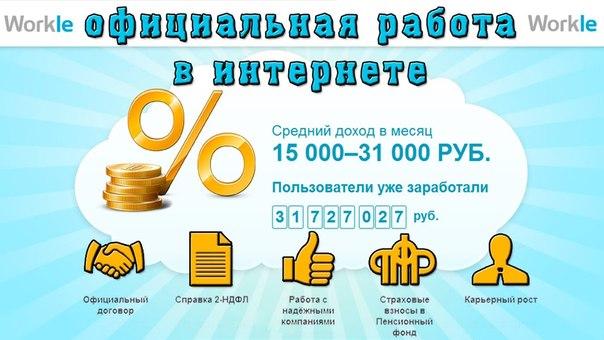 Удаленная работа на воркл удаленная работа бухгалтера на дому в красноярске