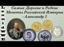 Самые Дорогие и Редкие монеты Российской Империи - Александр 3