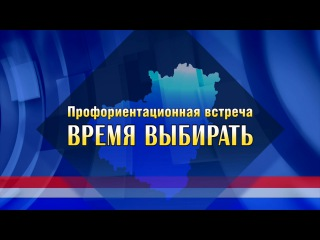 """ТГУ NEWS: Профориентационная акция """"Время выбирать!"""""""