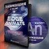 Анимация с нуля в Edge Animate | Видеокурс 2015