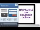 Программа для создания сайтов. Простая программа для создания сайтов.
