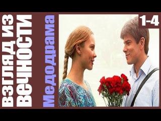 Сериал / Взгляд из вечности 1-2-3-4 серия / 2015 / Мелодрама / смотреть новый весь сериал целиком