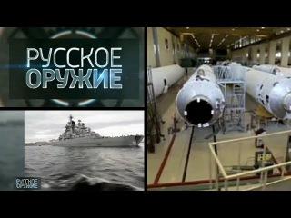 Тяжелый Ракетный Крейсер - Ангара. Космический Конструктор. Русское Оружие