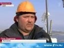 Владивосток Строительство моста на остров Русский завершается новости, первый канал)