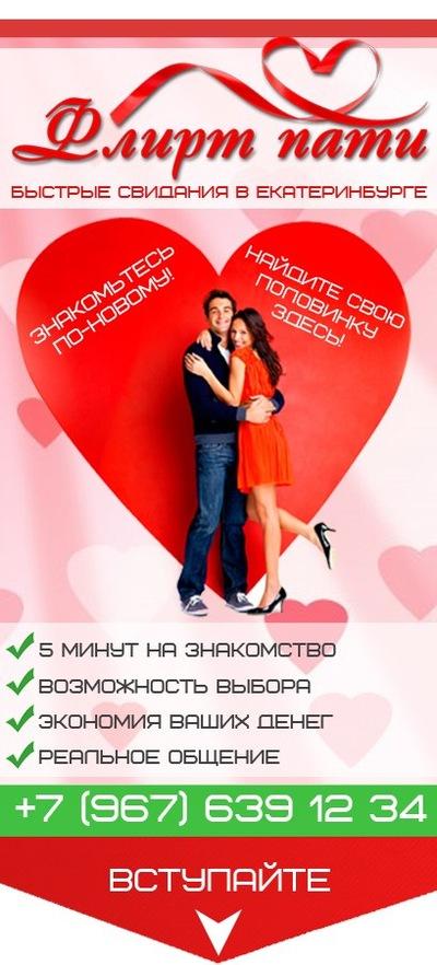 Знакомства по интернету в екатеринбурге сайт секс знакомств с телефонами в москве без регистрации