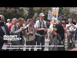 «Поп-бандеровец» депортирован милицией с акции посвященной крымским татарам