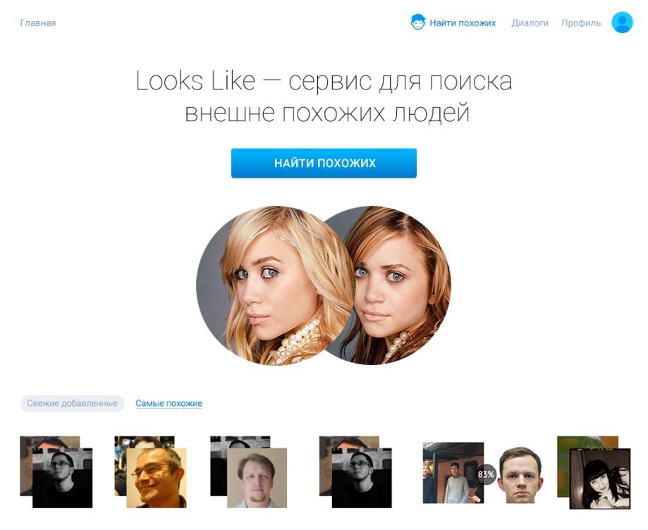 Совпадения по картинке онлайн