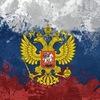 Типичная Russia